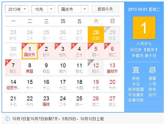 云南鼎浩2013国庆节放假通知图片
