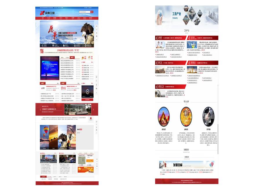 云南省工业投资控股集团网站建设